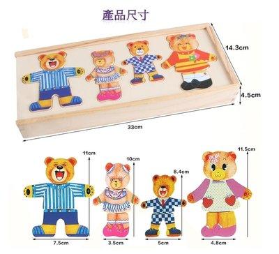 (小熊換衣經典款下標處)小熊家族穿衣換衣拼圖 玩具 4小熊換衣 兒童早教木質拼圖 穿衣遊戲 寶寶木製益智積木玩具更衣