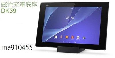 Sony Z2座充 Z2平板座充 Z2 充電器 l50w/t/D6503 充電底座 DK-39 座充