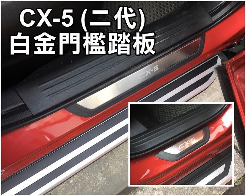 大新竹【阿勇的店】馬自達 MAZDA CX-5 二代 專用白金踏板(B) 門檻踏板 白金飾板 實體踏板 #防刮飾板