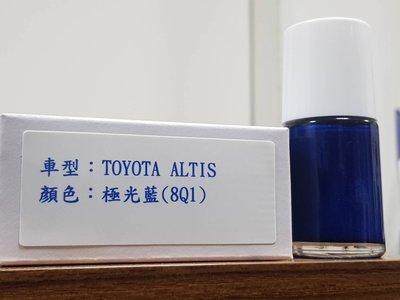 艾仕得(杜邦)Cromax 原廠配方點漆筆.補漆筆 TOYOTA ALTIS 顏色:極光藍 色號:8Q1