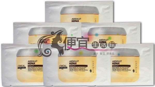 便宜生活館【深層護髮】萊雅 LOREAL 極緻賦活系統髮膜15ml (1包30元5包140元) 乾燥受髮專用 (可超取)