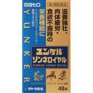 預購日本營養補充劑佐藤製薬 ユンケルゾンネロイヤル 48錠