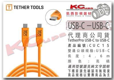 凱西影視器材【現貨TetherTools CUC15 傳輸線 TYPE C - TYPE C 】E-M1 Mark II