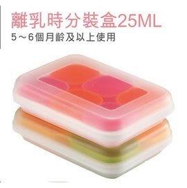 【魔法世界】日本 Richell 利其爾 粉彩 副食品分裝盒 25ml (6入)