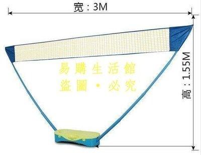 [王哥廠家直销]全新 可攜式羽毛球組 羽毛球網架簡易活動便攜式標準移動折疊羽毛球網架子LeGou_1226_1226