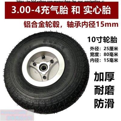 萬達3.00-4內胎外胎老年電動代步車260x85實心胎老虎車十10寸輪胎機車輪胎 機車輪 打氣輪