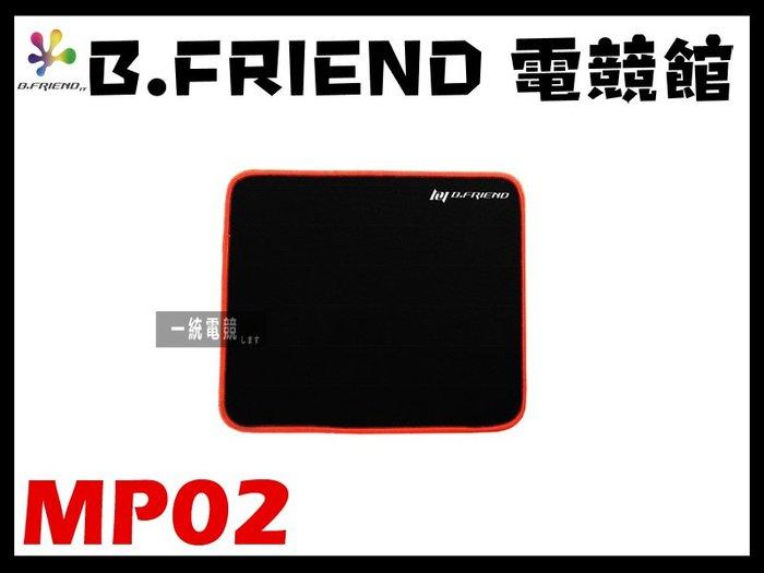 【一統電競】B.FRIEND MP-02 防水滑鼠墊 防潑水 耐髒汙 220 x 270 x 5mm