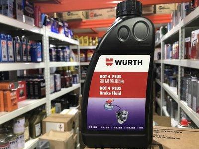 『油工廠』Wurth 福士 DOT 4 PLUS Break Fluid 高級煞車油 ABS ESP 適用