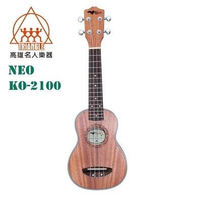 【名人樂器全館免運】Neo KO-2100 21吋 全桃花芯木合板 烏克麗麗 附琴袋