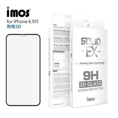 免運 imos iPhone Xs Max 6.5吋 熱彎3D全覆蓋美觀防塵版玻璃保護貼 黑邊 美商康寧公司 9H硬度