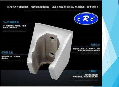 【CRC】【HGB-S30】正SUS304不鏽鋼固定掛座,可調式出水選擇。適用一般花灑。整體搭配,時尚高質感!新品促銷!