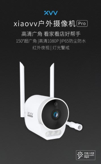 xiaovv戶外攝像機PRO  【官方原裝全新正品】【台灣發貨】