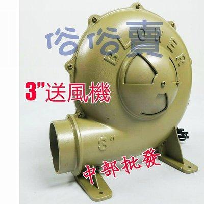 『中部批發』3英吋 透浦式鼓風機 鼓風機 風車 送風機 烤肉專用送風機 (台灣製造)