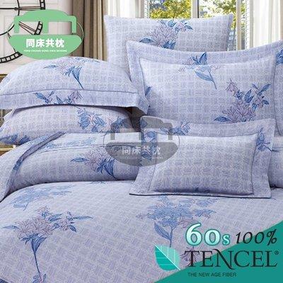 §同床共枕§TENCEL100%60支天絲萊賽爾纖維 特大6x7尺 舖棉床罩舖棉兩用被七件式組-多爾瓦