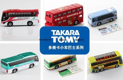 【新品】TOMY多美卡仿真合金小汽車TOMICA模型觀光雙層巴士BUS出租公交車