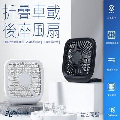 Baseus 倍思 車用 折疊 迷你 便攜 靜音 後座 卡扣 三段式 USB 迷你 風扇 電風扇