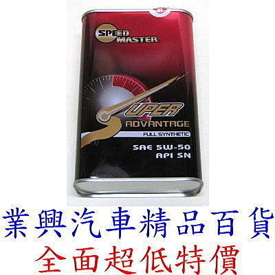 SPEED MASTER 速馬力 e世代高科技機油 公司貨 (RUS-0072)【業興汽車精品百貨】