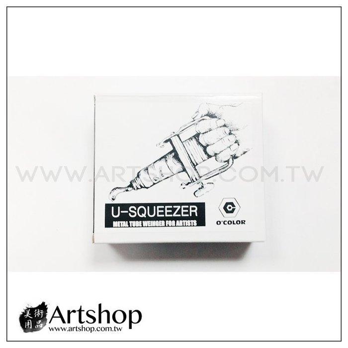 【Artshop美術用品】U-SQUEEZER O'COLOR 鋼製擠管器 顏料擠壓器