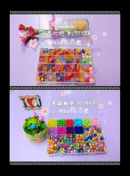 生日禮物 兒童 DIY 弱視訓練 串珠 散珠編織 手鍊 彩色益智手工玩具 飾品 標準款~現貨《HELLO 小忞恩》