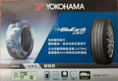 彰化員林 橫濱輪胎 Yokohama  AE01F 205 55 16 日本製造 實體店面安裝(非ae01 aa01)