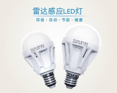 9W【NF343】(寬壓)雷達燈泡 (110~220V通用) LED微波雷達感應燈紅外人體感應雷達感應燈泡樓道車庫感應燈