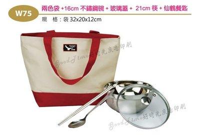 好時光 餐具組合 環保 兩色袋 不銹鋼碗 玻璃蓋 餐盒 餐具組 禮品 贈品 印刷 廣告 批發