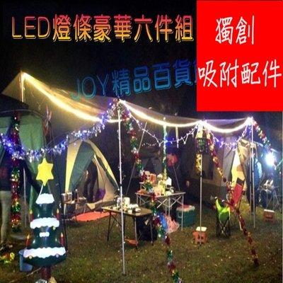 七彩LED燈條,燈帶,遙控調光調速 露營燈  10米下標處
