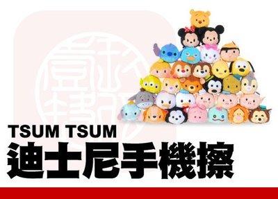 ~壹玖柒伍~ TSUM TSUM 迪士尼疊疊樂玩偶 手機螢幕擦 S 米奇 米妮 唐老鴨 維尼