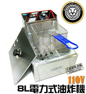 8L電力式油炸 (110v) 桌上型電力式油炸機 小型炸爐 油炸鍋 電炸爐 油炸機 大慶㍿