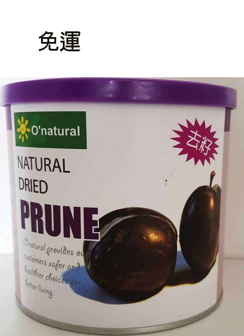 歐納丘~去籽黑棗乾(250g)~3罐特價$570元~免運