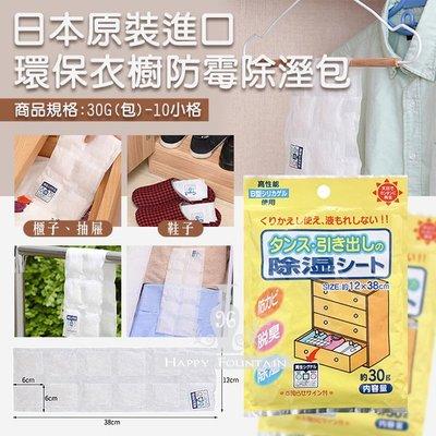 **幸福泉** 生活小物【R4553】日本進口環保衣櫥防霉除溼包 1包入.特惠價$69