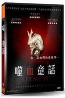 合友唱片 面交 自取 噬血童話 精裝雙碟版 Let Me In DVD