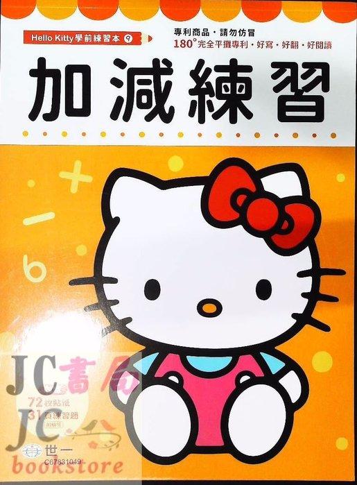 【JC書局】世一國小 Hello Kitty 學前練習 加減練習本 C67831049