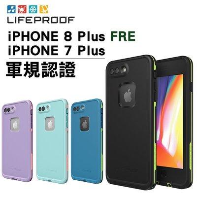 奇膜包膜 免運 Lifeproof iPhone 8/7 Plus FRE 防摔 防塵 防水 三防 保護殼 防撞