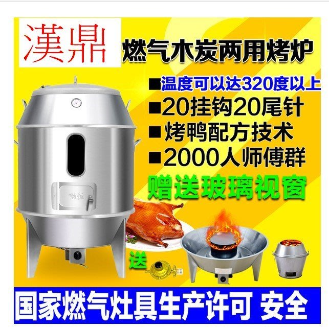 新型不鏽鋼雙層保溫烤鴨爐→瓦斯/燒炭兩用型