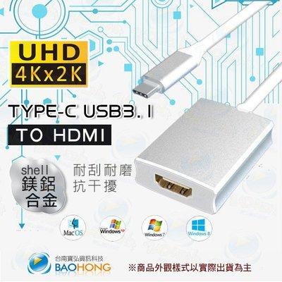 含發票】USB 3.1 TYPE-C TO HDMI鋁合金外殼 影音訊號傳輸線2K*4K 三星/HTC/APPLE/華為