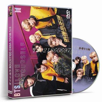 BTS 防彈少年團 2018音樂視頻MV合集 珍藏版專輯  汽車載高清DVD