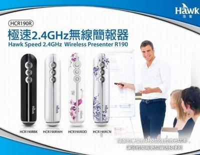 【也店家族 】_ HAWK浩客 R190 極速2.4GHz無線簡報器 無線簡報筆 登錄2年保固_ 黑色/白色