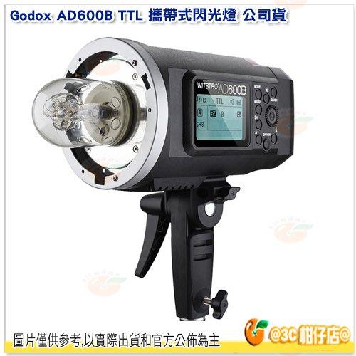 神牛 Godox AD600B TTL 攜帶式閃光燈 公司貨 高速同步 外拍 棚燈 配合X1發射器 600W AD600