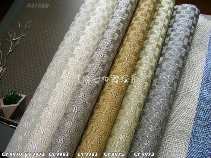 【大台北裝潢】CY國產現貨壁紙* RATTAN 現代幾何 小長方形 素色(6色) 每支580元