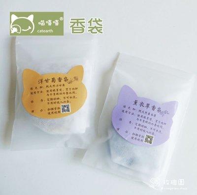 USB眼罩 純天然乾花香袋 【B202】