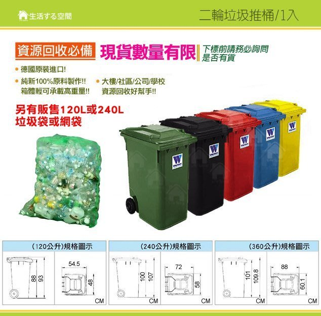 【生活空間】二輪可推式垃圾桶240L/工業商辦用/資源回收垃圾桶/大型垃圾桶/垃圾子車/社區垃圾桶/學校垃圾桶/工地用