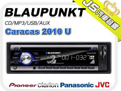 勁聲音響改裝【BLAUPUNKT】德國藍點 Caracas 2010U CD/MP3/USB/AUX IN音響主機