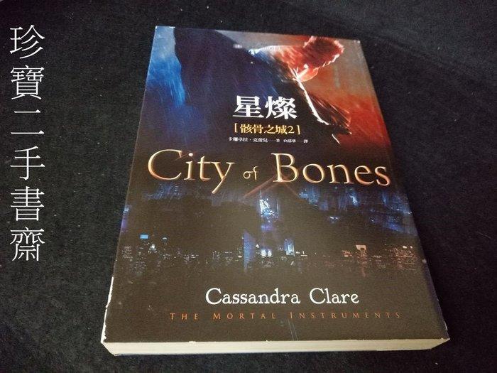 【珍寶二手書齋FA111】《骸骨之城2 星燦》ISBN:9789866000386│克蕾兒│春天