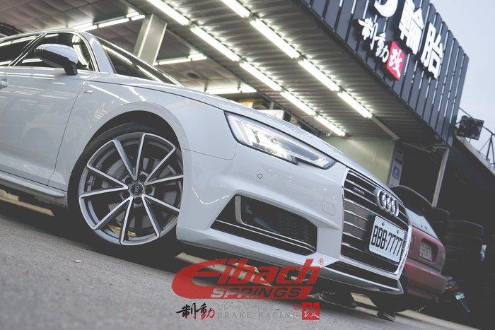 Audi A4 Avant TFSI45 B9 專用德國 Eibach短彈簧 增加操控性、路感準確、乘坐舒適 / 制動改