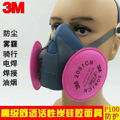 綸綸3m防毒面具 3M6200+2091套餐三件組 速出貨 電焊工面罩防護口罩雾霾2091防毒面具焊接油烟工業異味