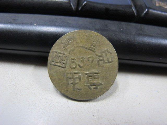 二手舖 NO.2606 臺灣早期兒童樂園專用銅代幣 收藏