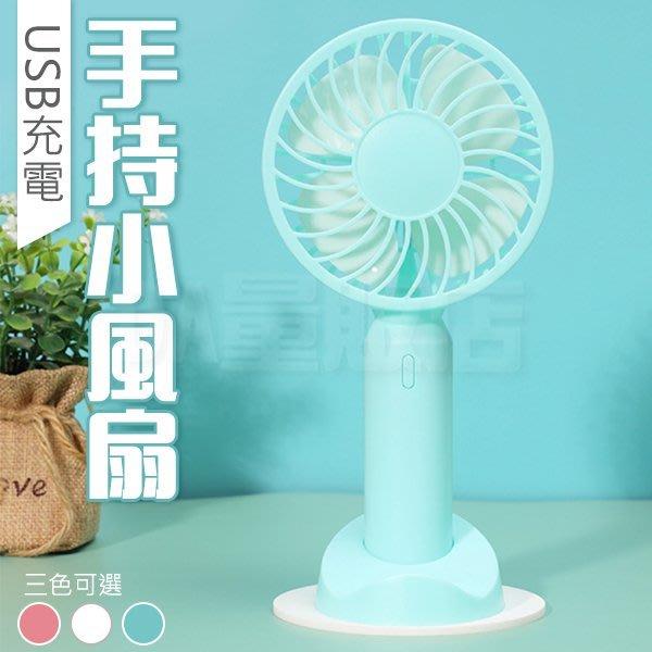 手持風扇 隨身風扇 迷你風扇 可站立 USB風扇 涼扇 電風扇 手機架 便攜風扇 多色可選