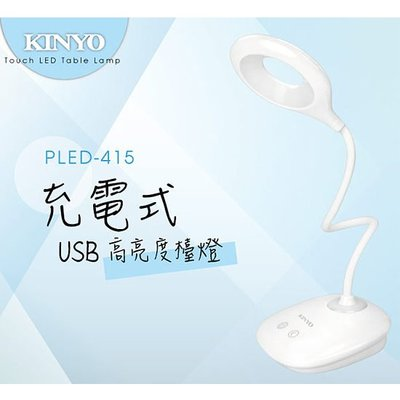≈多元化≈附發票 KINYO 充電式 USB高亮度檯燈 小夜燈按鍵  三段亮度 PLED-415