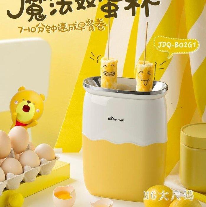 220V 雞蛋杯蛋卷機早餐機神器蛋包腸機家用全自動蛋腸雙筒商用小型 qf24854--凡卡